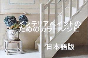 アニースローンの世界を知る!日本語版ついに登場「カラーレシピ」
