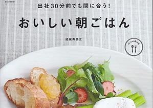 オーダー頂いた写真撮影用ボードを「料理本」背景に使って頂きました。料理家「結城寿美江」様