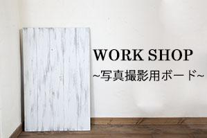 【募集4月】写真撮影用シャビーボード(両面) ワークショップ