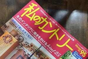 楠田誓子さん、「私のカントリー」でオールドホワイトを使ってアンティークペイントを発表