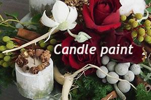 キャンドルをアニースローンペイントでペイントしてクリスマスディスプレイに花を添えます♪