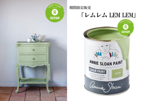 新色『LEM LEM レムレム』 期間限定 発売開始!!! 国際支援協力商品です。