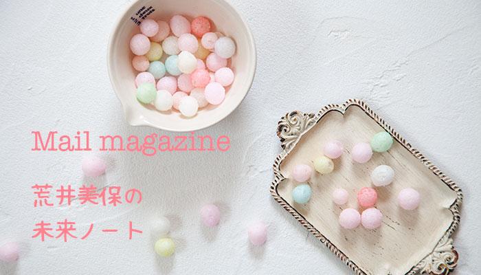荒井美保のメールマガジン