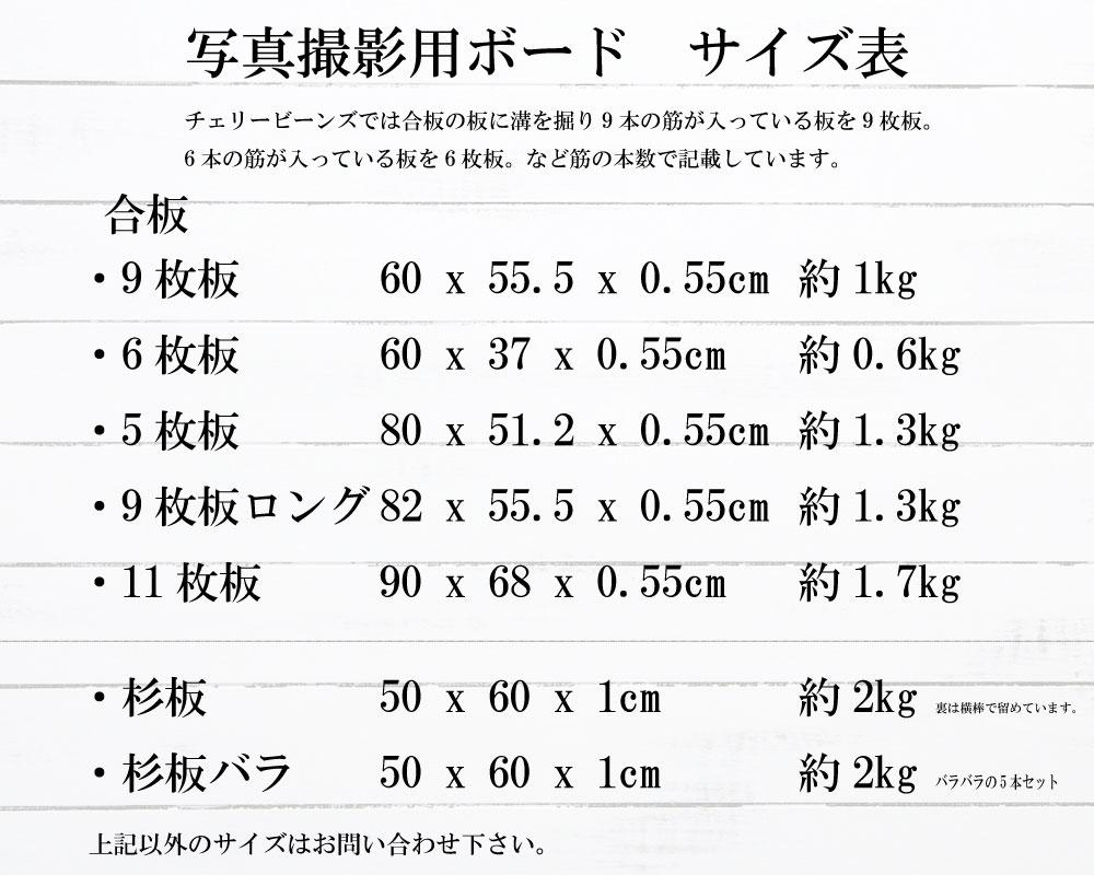 写真撮影用ボードサイズ表