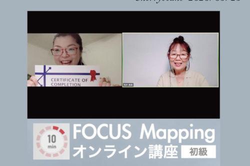 「10minFOCUS Mappingオンライン講座」初級編