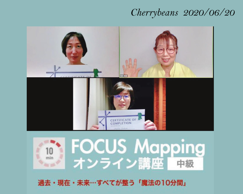 10minFOCUS Mappingオンライン講座 中級編