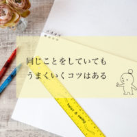 方眼ノート
