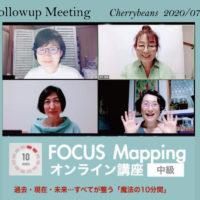 10minFOCUS Mappingオンライン講座 中級編