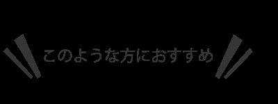 osusume